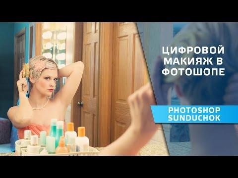Как сделать качественный макияж в фотошопе | Цифровой макияж в фотошопе