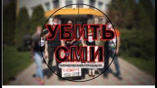 Убить СМИ. Курчатовский прецедент.