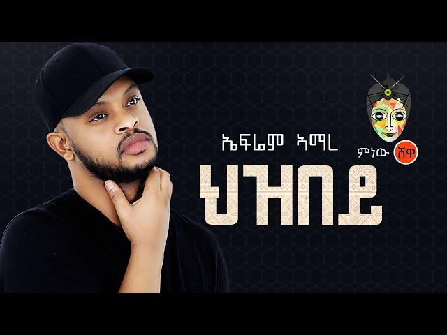 Ethiopian Music : Ephrem Amare (Hezbey) ኤፍሬም አማረ (ህዝበይ) - New Ethiopian Music 2021(Official Video)