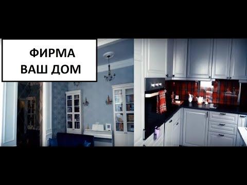 Ремонт Двухкомнатной Квартиры в ЖК Граф Орлов от фирмы Ваш Дом