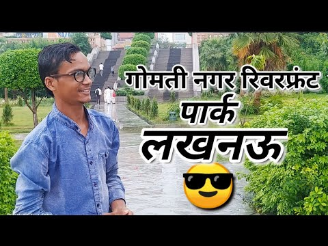 Download Gomti Nagar riverfront  park   in Lucknow Vlog   hindi youtuber