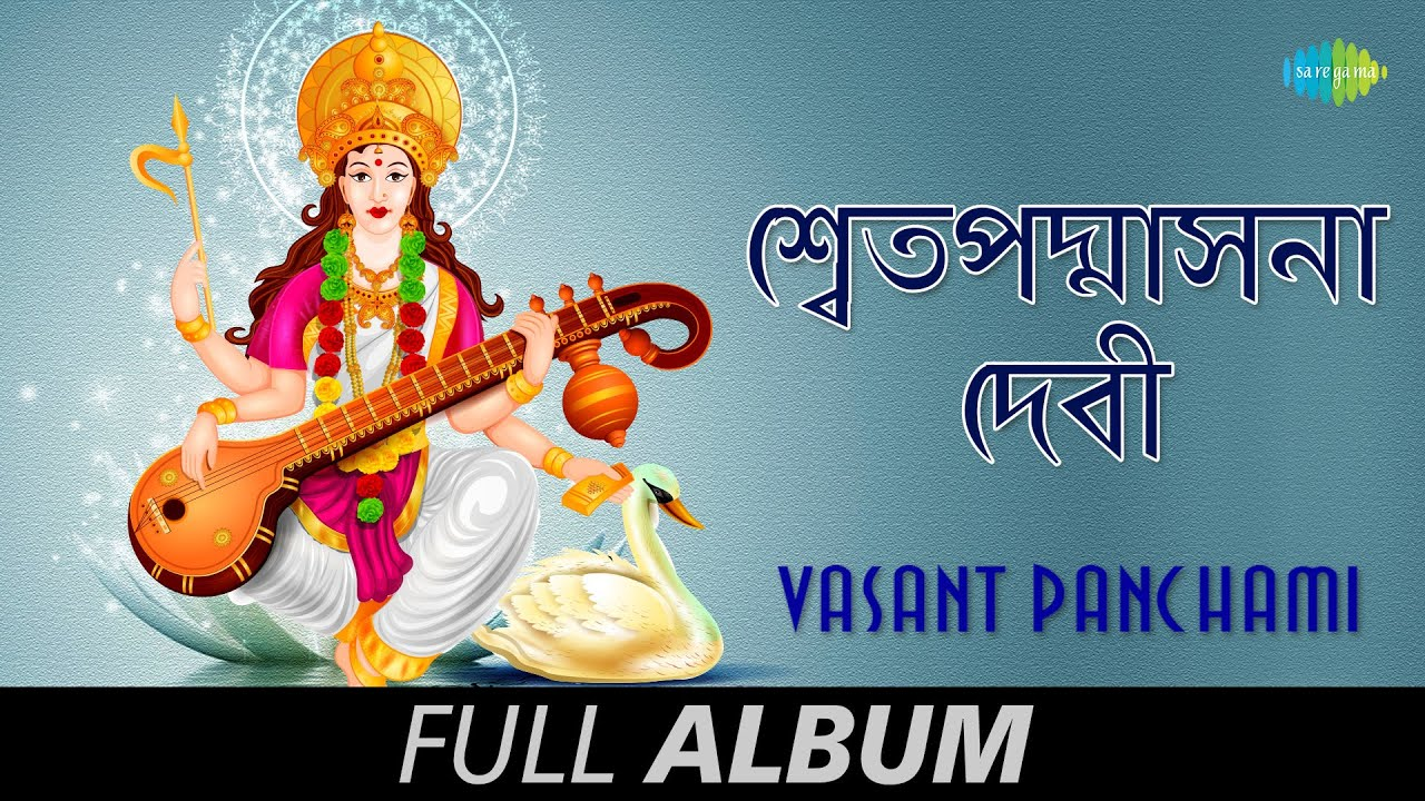 essay on saraswati puja in english Essay on basant panchami in hindi is poems in hindi and english an essay on 'basant panchami' for puja festival essay on saraswati puja in hindi.