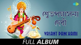 Festival of Vasant Panchami & Saraswati Puja | Saraswati Vandana | Audio Jukebox