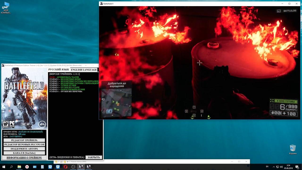 Battlefield 4 Premium Edition Trainer 8 Ver 1 2 0 1 Update