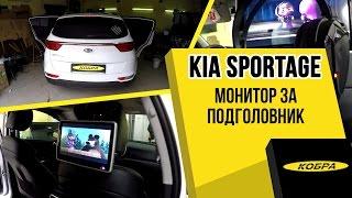 Kia Sportage 2016 установка монитора за подголовник(, 2016-06-29T10:41:44.000Z)
