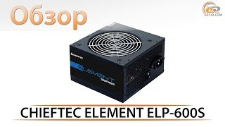 Обзор блока питания CHIEFTEC ELEMENT ELP-600S: между бронзой и серебром