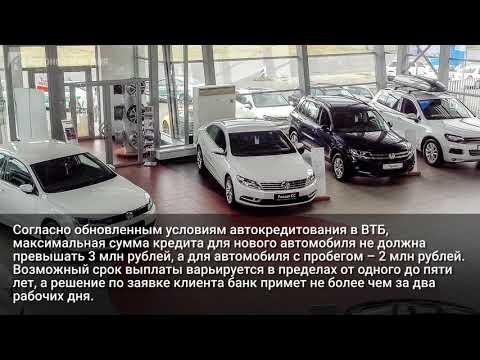 ВТБ начал выдачу автокредитов без первоначального взноса
