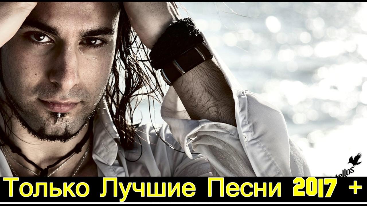 Скачать песни 2017 зарубежные mp3