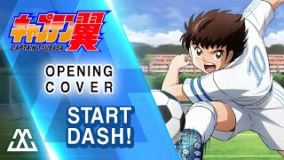 Captain Tsubasa 2018 Opening - Start Dash! (Cover) feat. Ri...