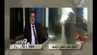 هنا العاصمة   حوار حول مدى ضلوع جماعة الإخوان في العمليات الإرهابية الأخيرة