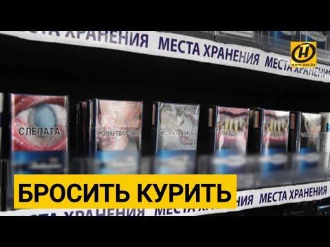 Жуткие картинки на пачках сигарет. Кто отказался от курения из-за картинок?