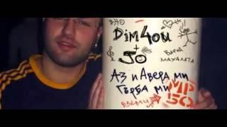 Dim4ou feat X - Най-новата