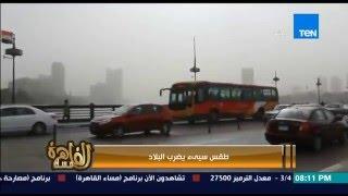 مساء القاهرة - الاثنين الاسود .. طقس سيئ يضرب البلاد ورئيس الارصاد الجوية يحذر المصريين