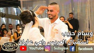 وسام حبيب ❤️ استقبال العريس ❤️ رامي خالد عليان ❤️ يا امي زلغطي❤️ مهرجان بيت صفافا ❤️ NISSIM KING