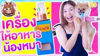 เครื่องให้อาหารน้องหมากล่องกระดาษ ร้านตาเดลิเวอรี่ | Pony Kids