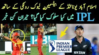 What Happened With Islamabad United Player Luke Ronchi In IPL |Pakistan Super League playoff matches