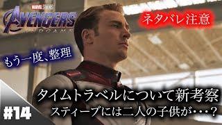 【アベンジャーズエンドゲーム】タイムトラベルについて新考察 スティーブには二人の子供が・・・?【AvengersEndGame】