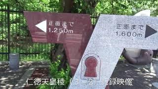 仁徳天皇稜(3-2)記録映像 世界遺産 ぶらあるきライブ映像 クフ王ピ...