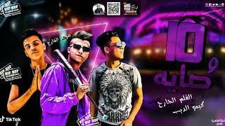 مهرجان 10 وصايه ( يلا بره حياتى ) غناء عصام صاصا كلمات عبده روقه توزيع كيمو الديب