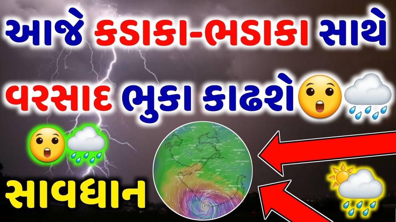 આજે ગુજરાતમાં કડાકા ભડાકા સાથે ધોધમાર વરસાદની આગાહી | વરસાદ ના સમાચાર 29-7-21 | weather news