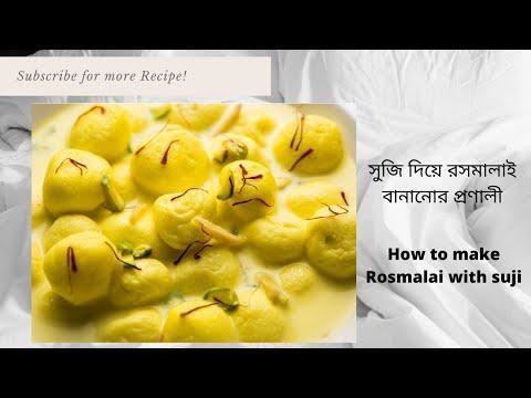 সুজি দিয়ে সুস্বাদু রসমালাই সুম্পূর্ণ নুতন রেসিপি||How to make Rasmalai rannar recipe.