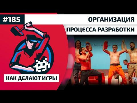 #КакДелаютИгры 185. Организация процесса разработки