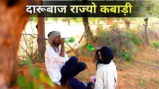 राजू कबाड़ी की दीवाली / जोरदार मारवाडी हरियाणवी कॉमेडी वीडियो || deepawali special funny video