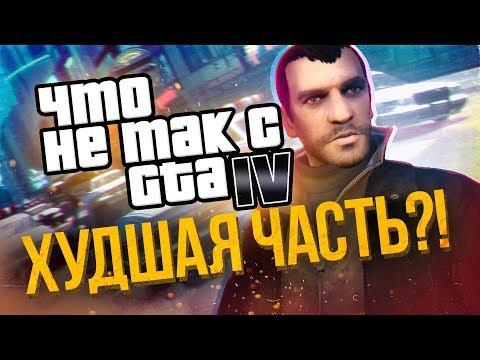 ЧТО НЕ ТАК С GTA 4 - ХУДШАЯ ЧАСТЬ ГТА ?! 😢