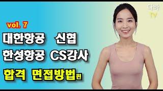 '4번의 합격 경험' 노하우로 승무원 공채준비 꿀팁 소개! (대한항공 승무원)