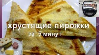 Хрустящие ПИРОЖКИ ИЗ ЛАВАША. завтрак за 5 минут. Пирожки в мультипекаре с сыром | Patties from