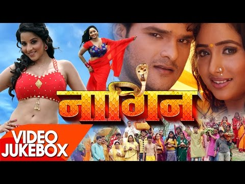 Nagin - Video JukeBOX - Khesari Lal & Rani Chattarjee - Bhojpuri  Songs 2017