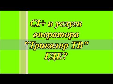 Установка Триколор ТВ в СПБ и Ленобласти