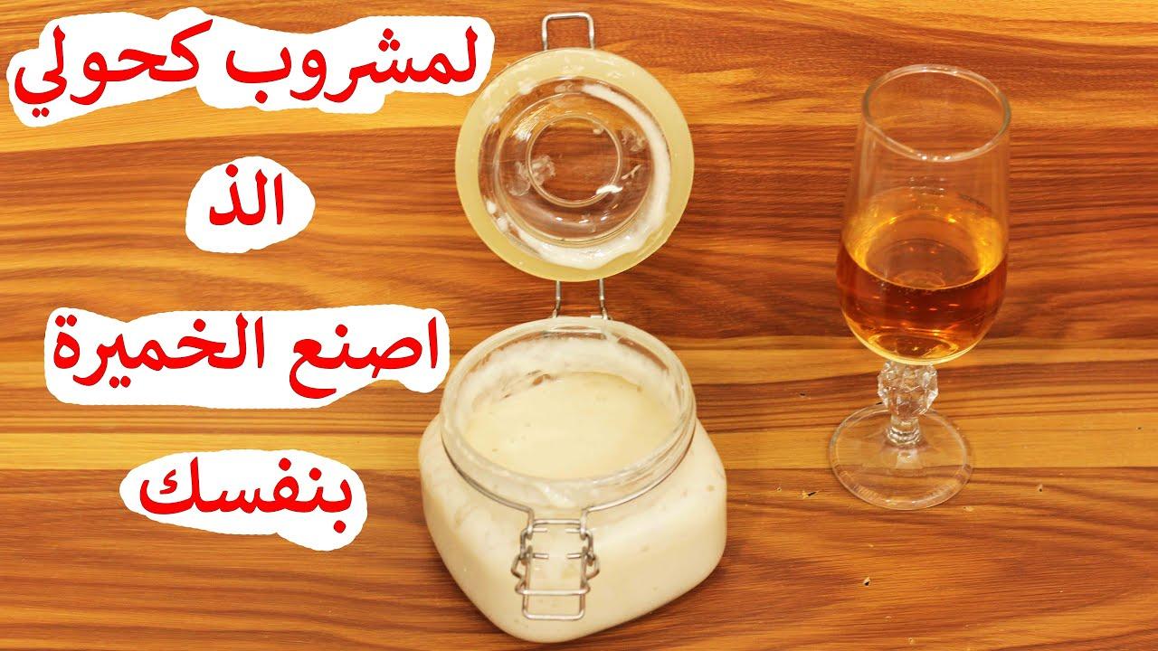 عمل الخميرة الطبيعية بالمنزل لصناعة المشروبات الكحولية و المخبوزات