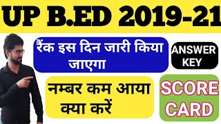 up b.ed entrance result 2019 आखिर रैंक कब जारी होगा | up b.ed cut off 2019 | up b.ed answer kay 2019
