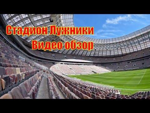 Большая спортивная арена Стадион Лужники Видео Обзор