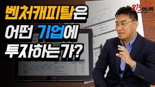 초 대박 낼수 있는 스타트업 기업에 투자하는 사람들? …