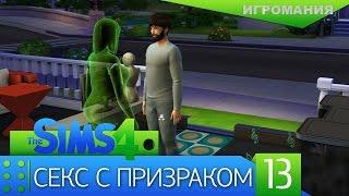 The Sims 4 #13 - Секс с призраком