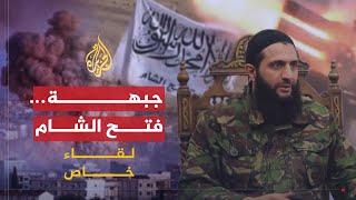 لقاء خاص- أبو محمد الجولاني زعيم جبهة فتح الشام