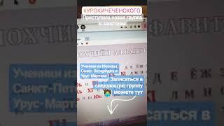 Онлайн уроки в группе по чеченскому языку