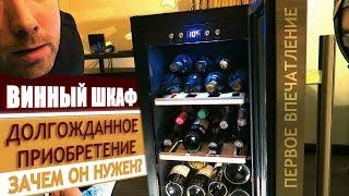 Винный шкаф Gemlux GL-WC-28C: обзор + наша винная «коллекция». Подарок на Новый год / Жизнь ЯрЧе