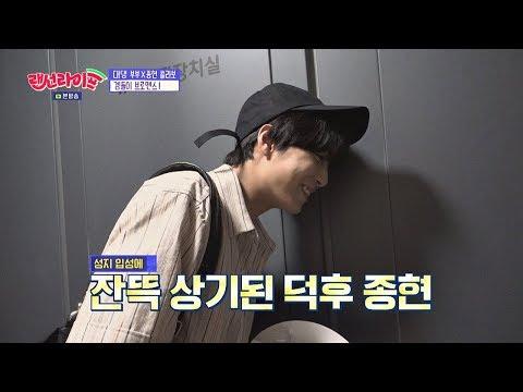 성덕 등극한 종현(JR)! 드디어 대도서관(A Large Library) 집 입성하다☆ 랜선라이프(lanlife) 11회