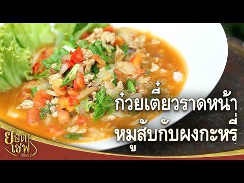 ยอดเชฟไทย (Yord Chef Thai) 21-01-17 : ก๋วยเตี๋ยวราดหน้าหมูสับกับผงกะหรี่