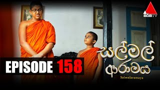 සල් මල් ආරාමය | Sal Mal Aramaya | Episode 158 | Sirasa TV Thumbnail