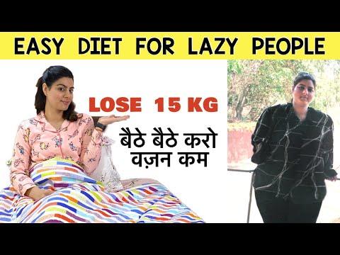 Diet plan for Lazy Person To Lose Weight Fast | आलसी लोगों का Diet Plan 15 kg वजन कम कैसे करें जल्दी