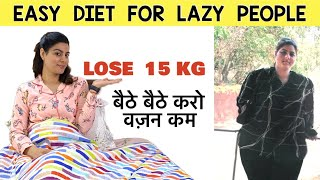 Diet plan for Lazy Person To Lose Weight Fast  आलस लग क Diet Plan 15 kg वजन कम कस कर जलद