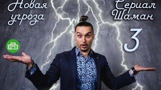 Сергей Богомолов в сериале на НТВ