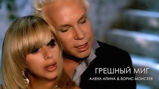 Смотреть клип Алена Апина И Борис Моисеев - Грешный Миг