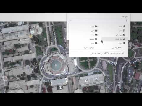 Google Map Maker - صانع الخرائط على جوجل