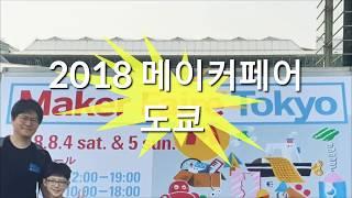 메이커패밀리가 2018 메이커 페어 도쿄에  참가를 했습니다.