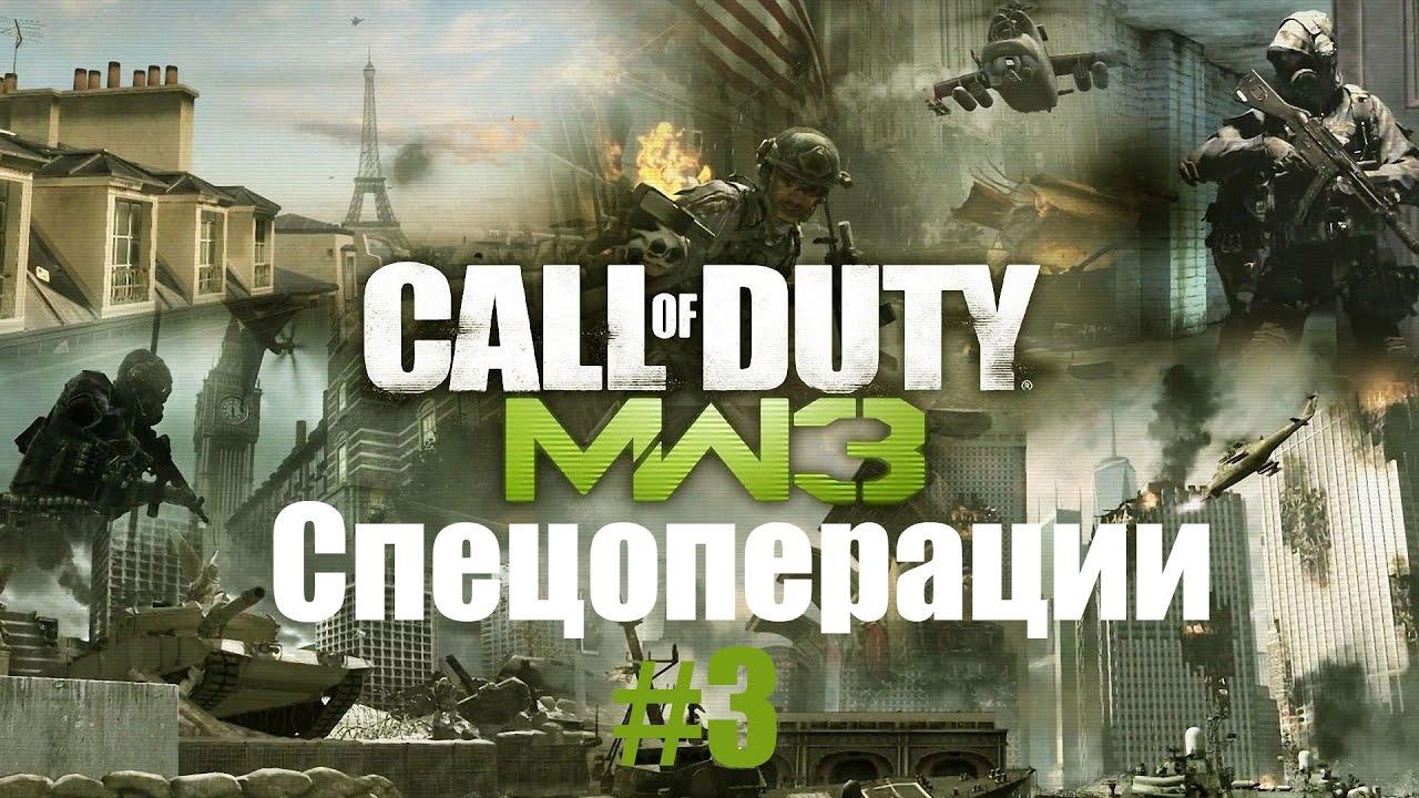 Call of duty modern warfare 3 прохождение